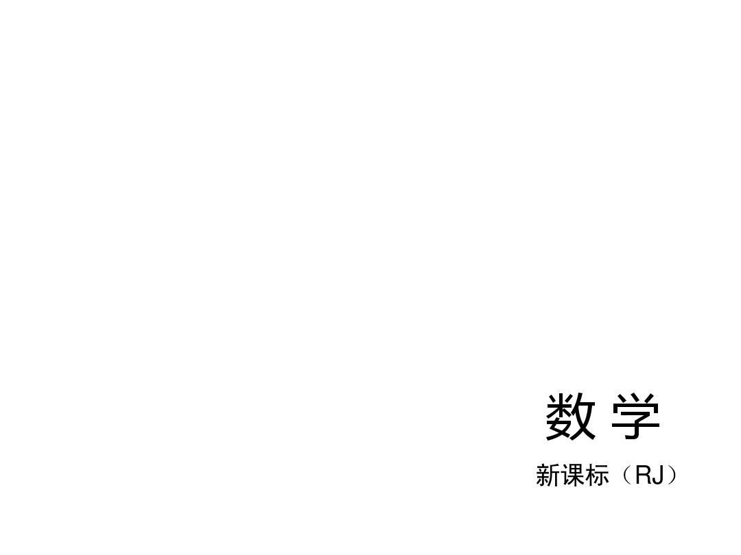中考数学分分必夺课件【第1讲】实数及其运算(共28张PPT)