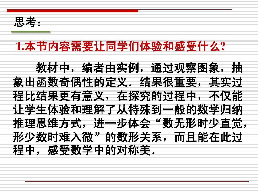 南京市金陵中学年级高二数学备课组ppt亚索eq闪教学图片