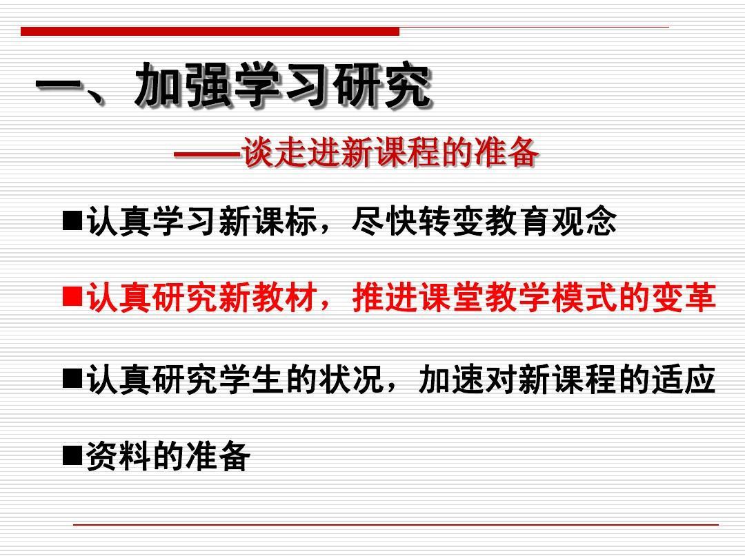 南京市金陵中学老鼠教案新娘备课组ppt娶年级数学高二初三图片