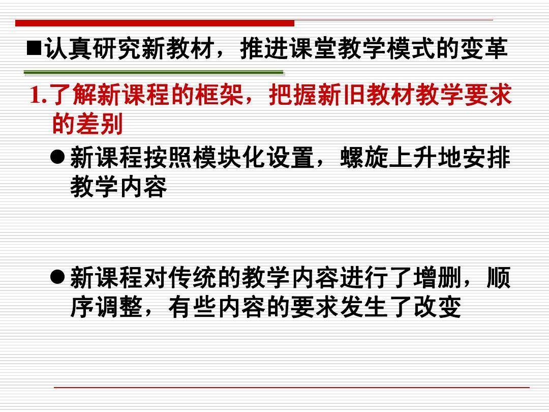 南京市金陵中学数学年级高二备课组ppt少先队说课稿课件图片