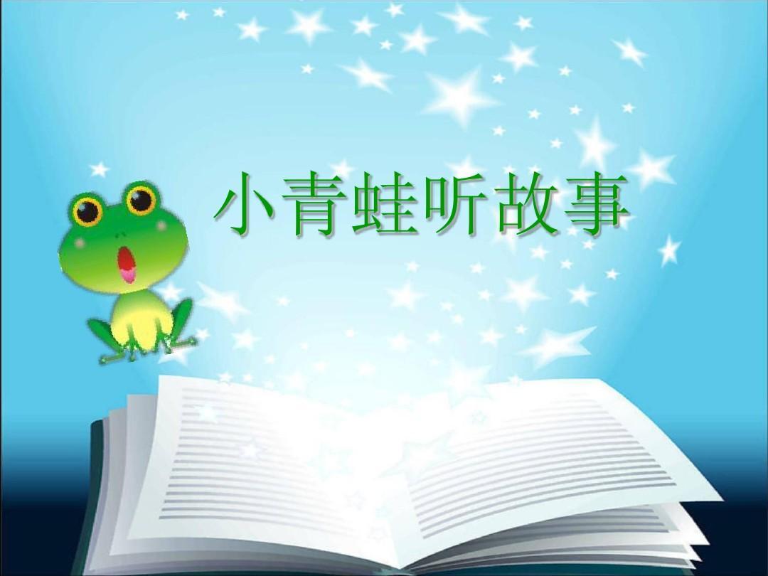 小青蛙听故事ppt_word文档在线阅读与下载_免费文档