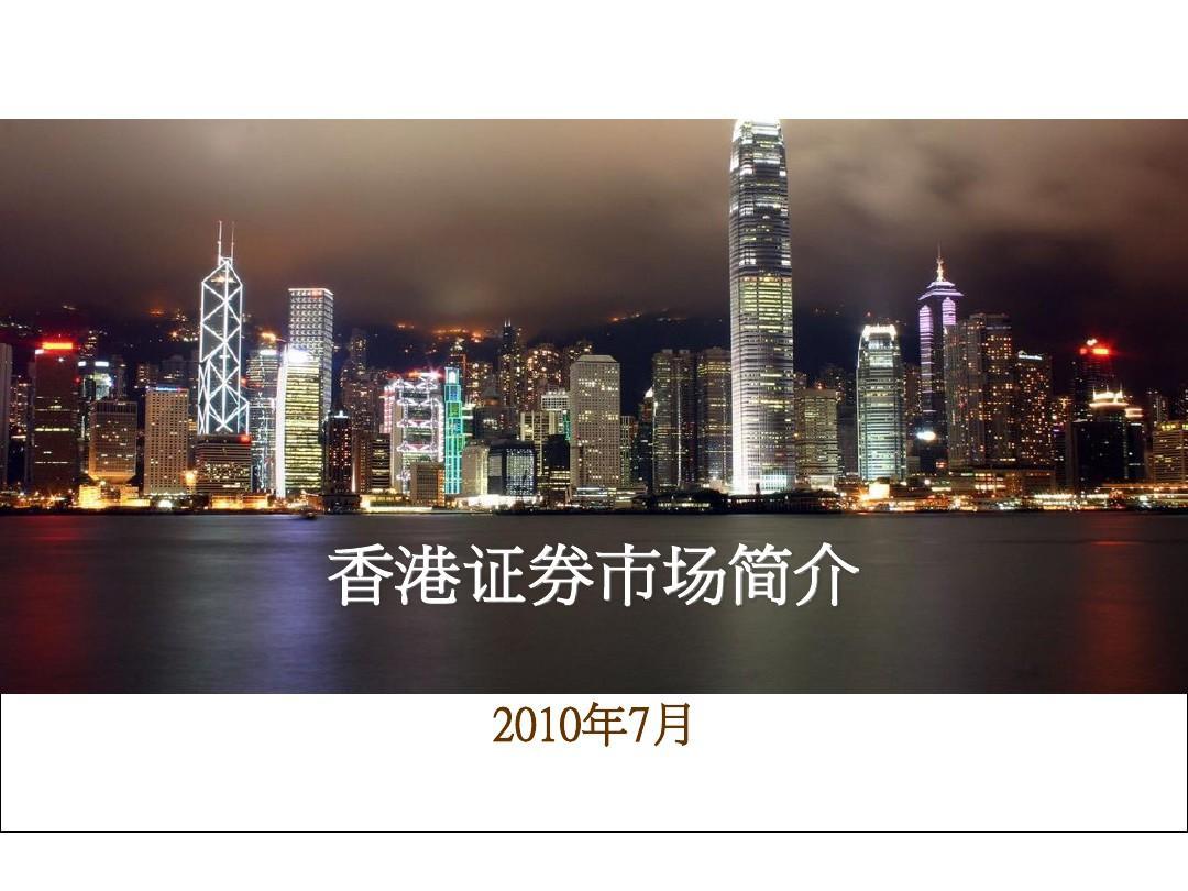 香港证券市场介绍ppt_word文档在线阅读与下载_无忧