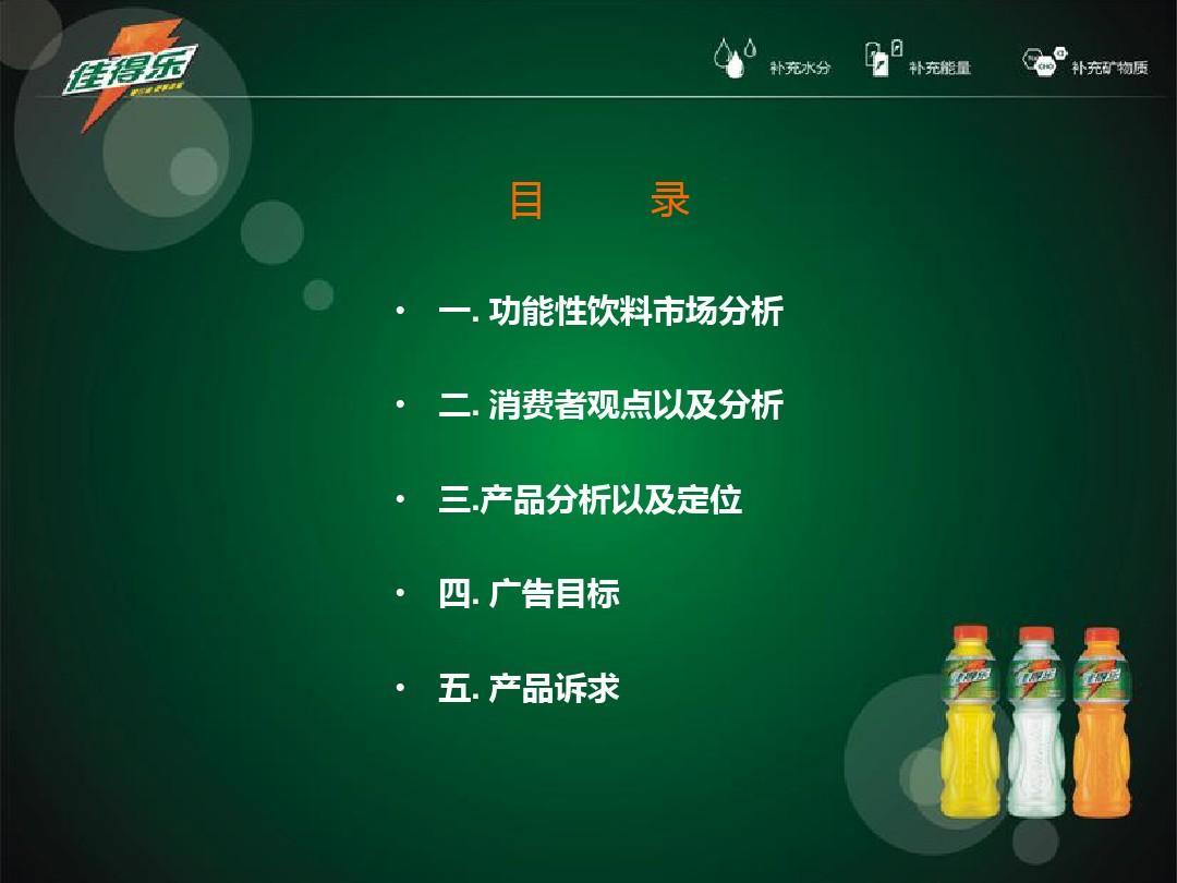佳得乐饮料市场分析与报告创意简报ppt图片