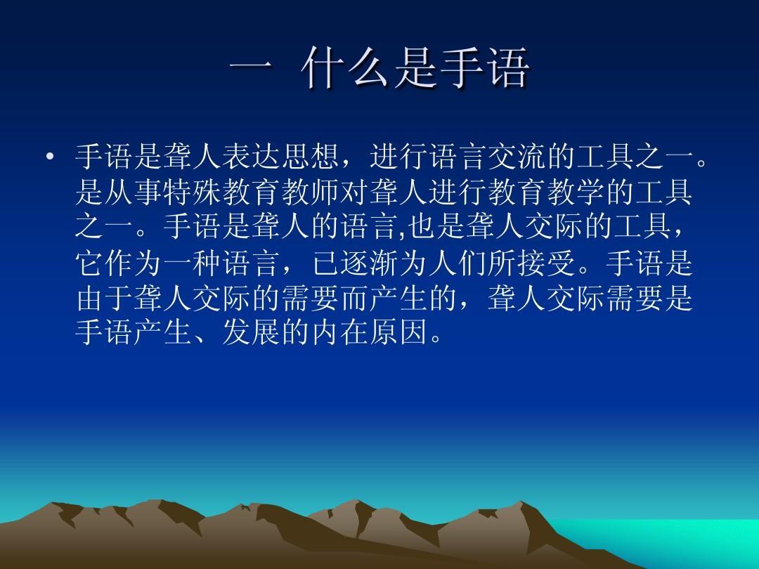huntmine账�_手语讲座-手语及分类--★【汉魅huntmine—高校学习资料分享】ppt