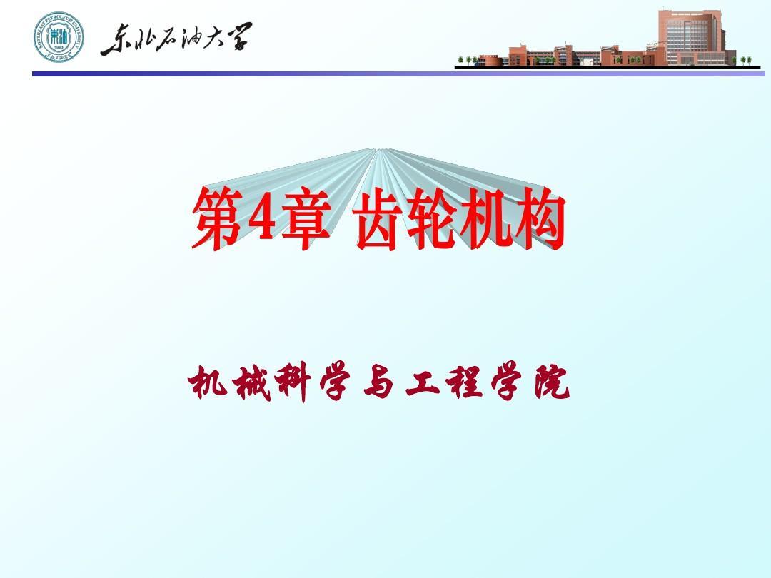 机械设计基础课件_第4章_齿轮机构
