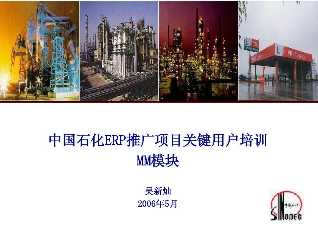 中国石化ERP推广项目关键用户培训MM模块