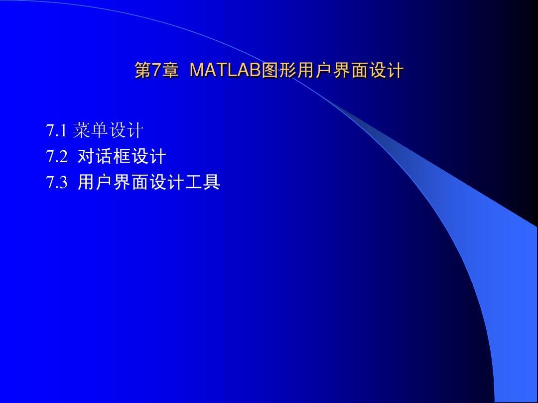 第7章MATLAB图形用户界面设计PPT小阳台装修设计图图片
