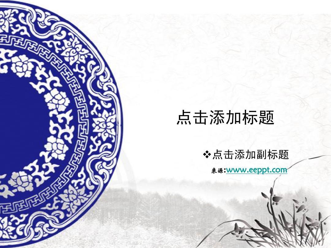 文档网 所有分类 资格考试/认证 ppt模板 中国风 青花瓷ppt模板图片