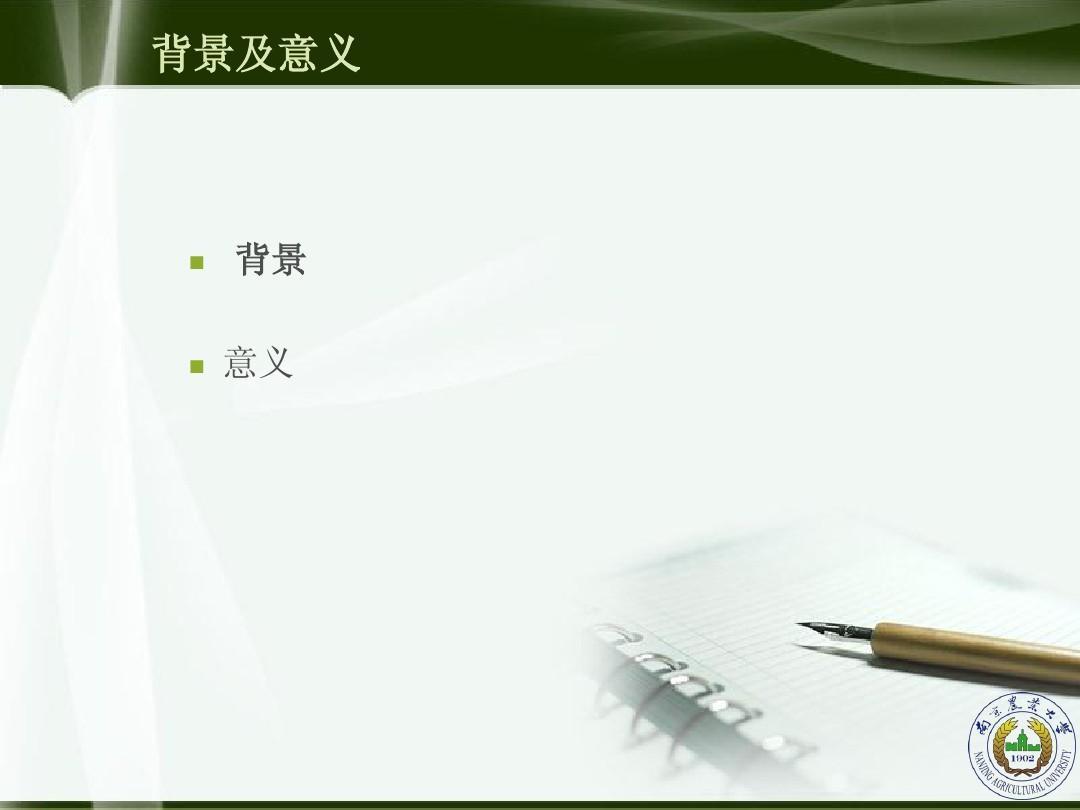 南京農業大學畢業論文答辯ppt模板圖片