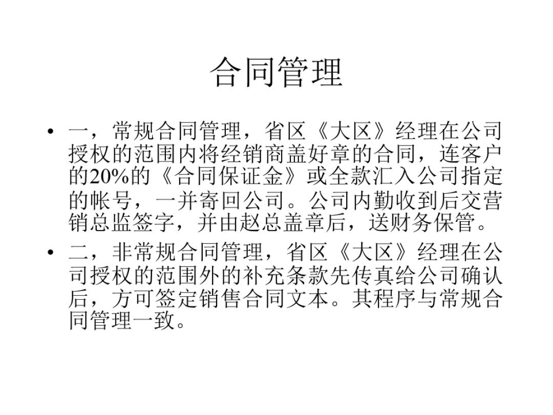 茅台集团大中国酒经销商管理办法ppt图片