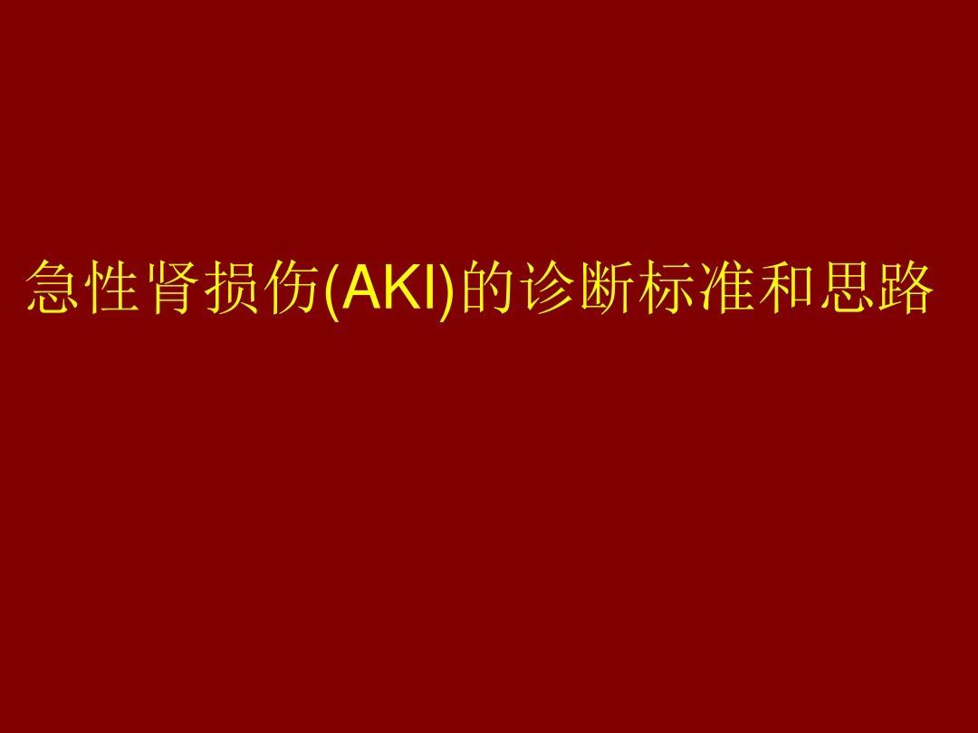 急性肾损伤(AKI)的诊断标准和思路