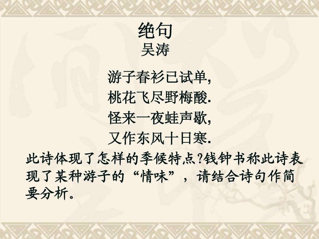 吳濤的《絕句》和蕭立的《春寒嘆》在文學上的價值