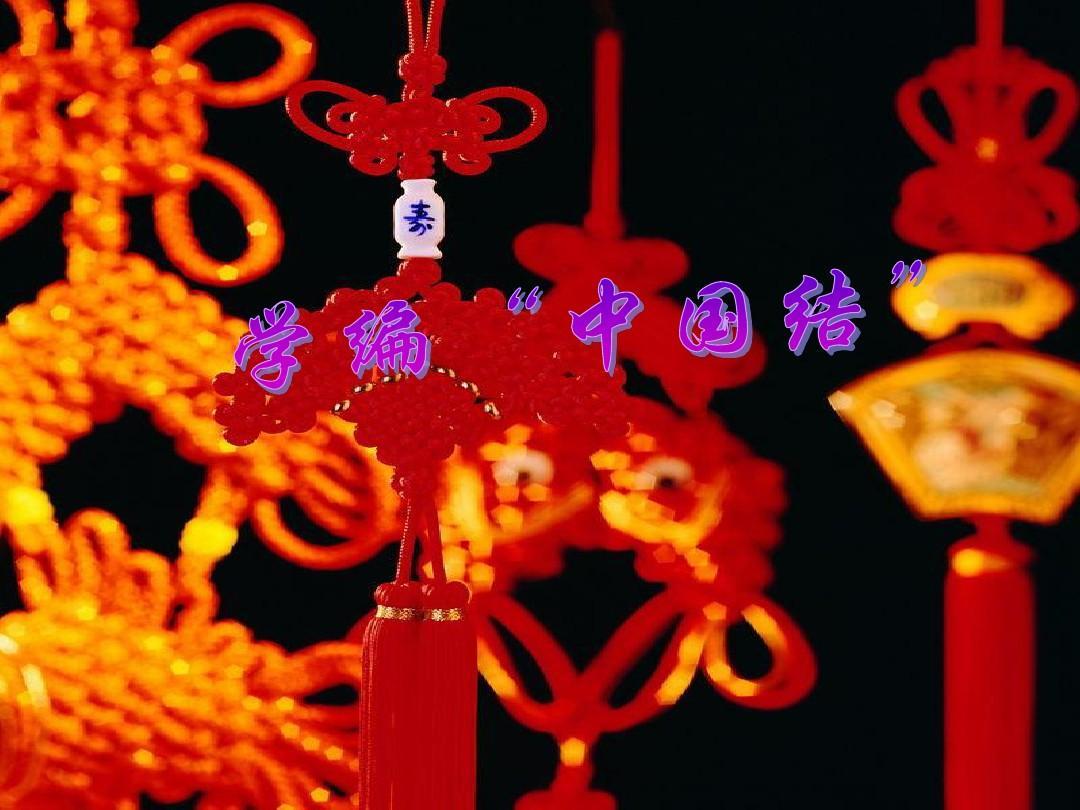 当前第1页) 你可能喜欢 儿童剪纸 中国传统节日英文 中国结编法图解图片