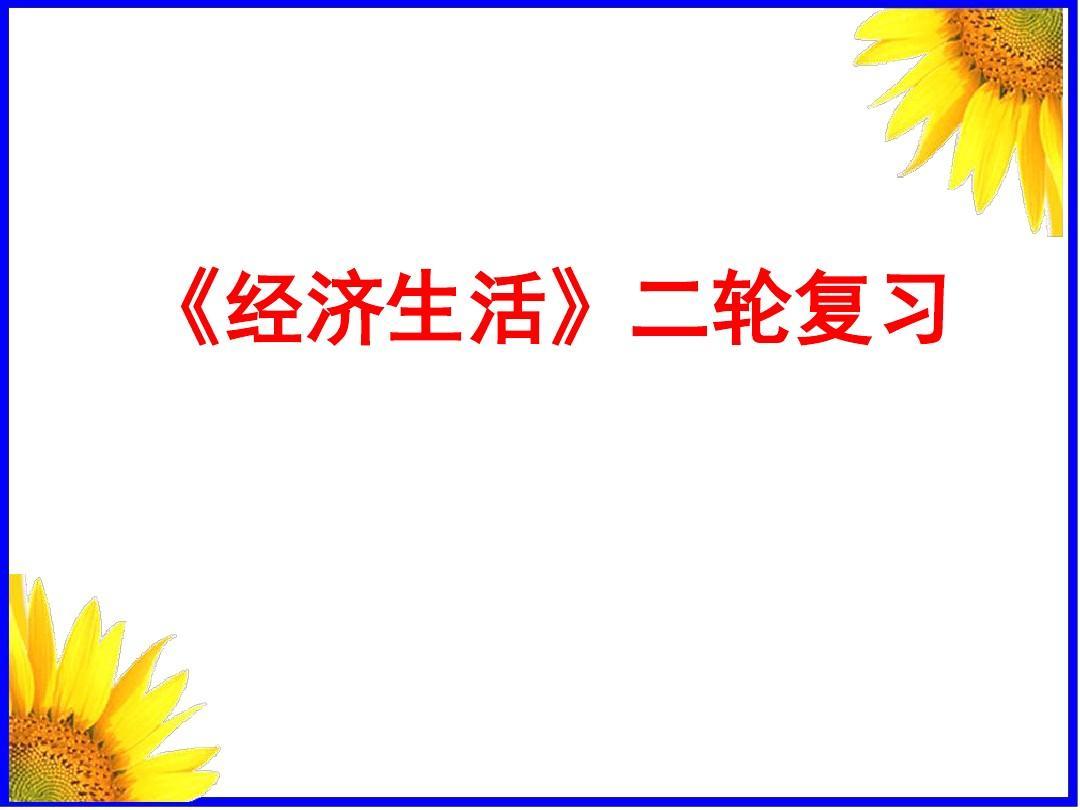 2016高三政治二轮复习ppt