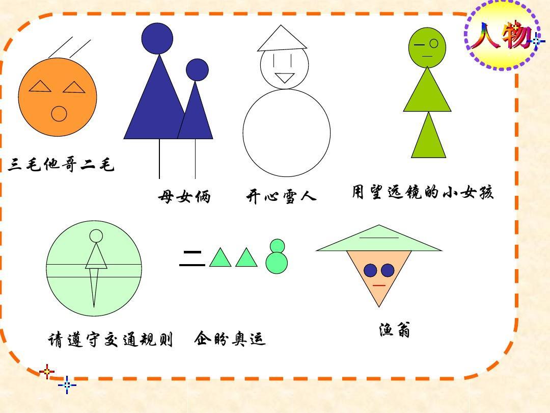 《利用图形的平移旋转和轴对称设计图案》教学课件ppt图片