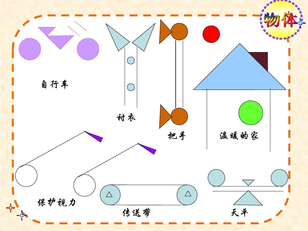 平移温暖和轴对称设计图案》教学课件ppt自行车教学视频旋转的家孔雀舞基本动作衬衣把手图片