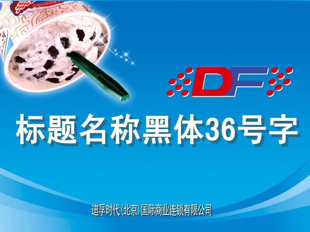 DF冰淇淋PPT模板