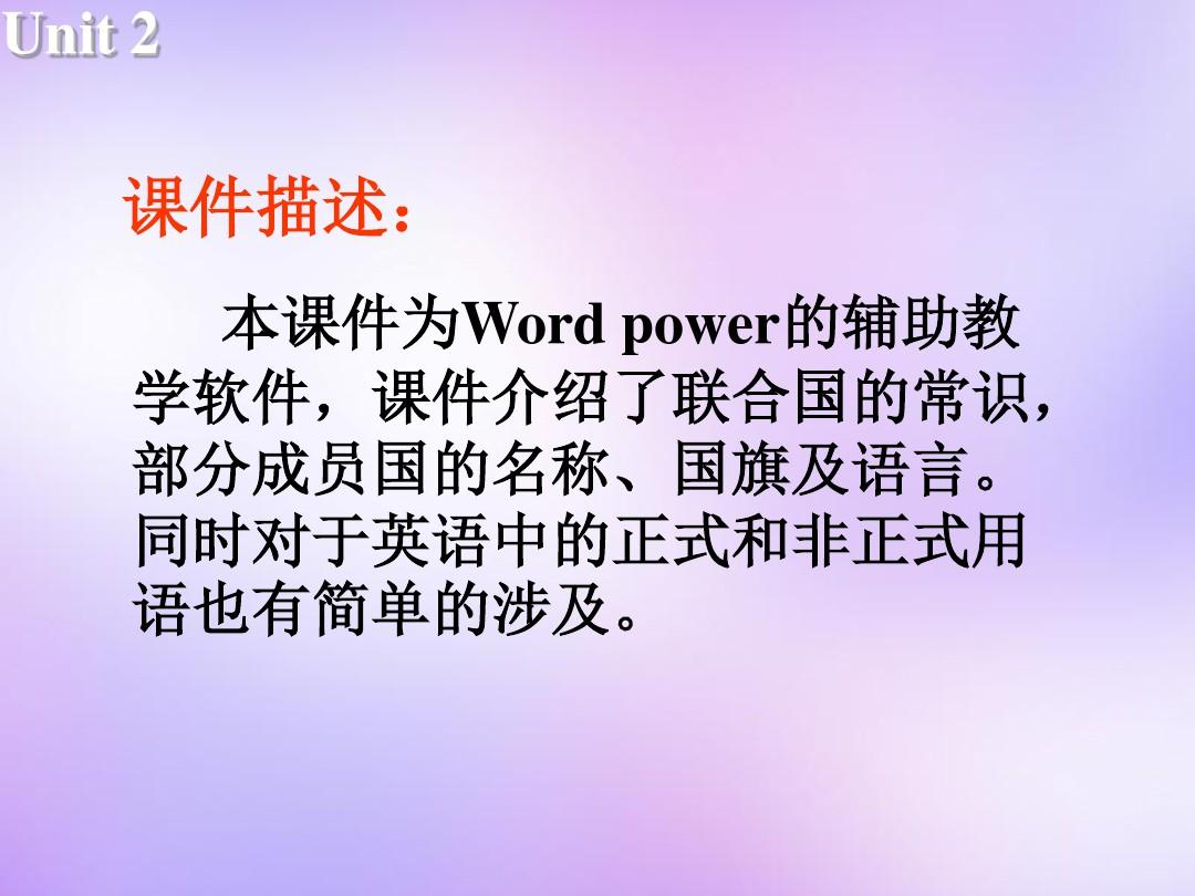 高中英语Unit2LanguageWordpower课件不定式高中图片