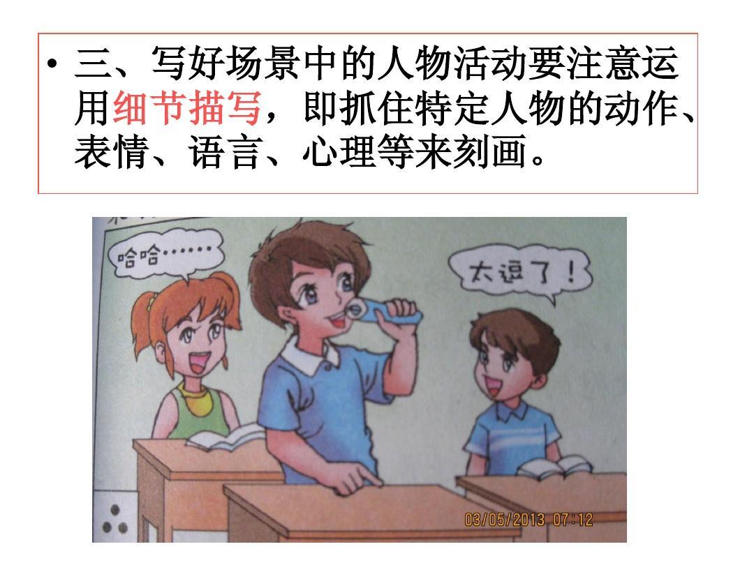 老师不在的时候_苏教版六年级语文下册习作2《当老师不在场的时候》ppt