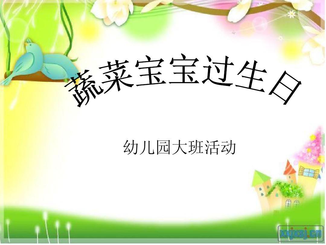 黄豆爷爷过生日ppt_蔬菜宝宝过生日PPT_word文档在线阅读与下载_无忧文档