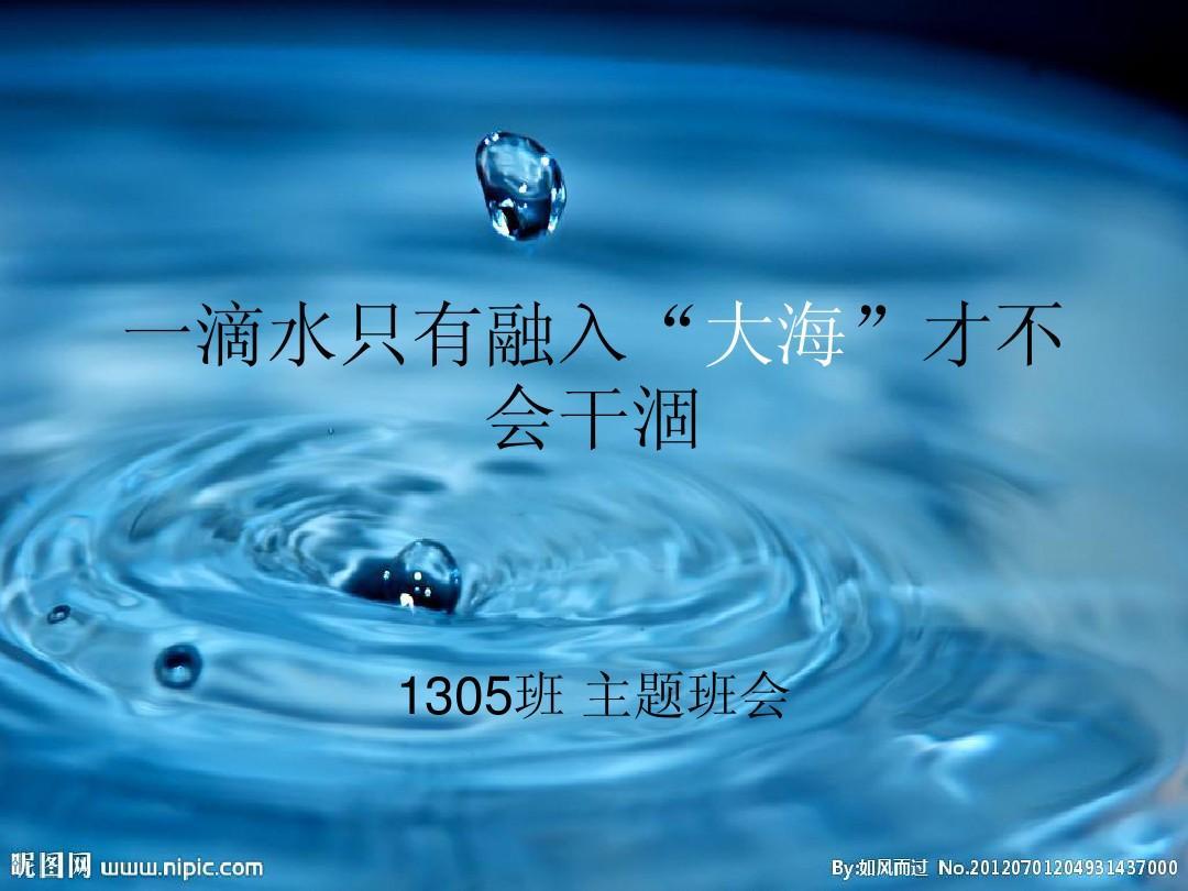 一滴水只有融入大海_学习雷锋精神——我能为班级做什么ppt_(1)  一滴水只有融入\