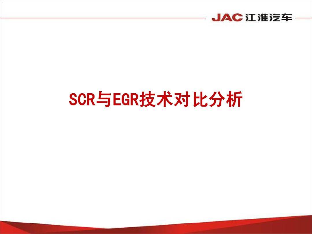 SCR与EGR技术对比分析