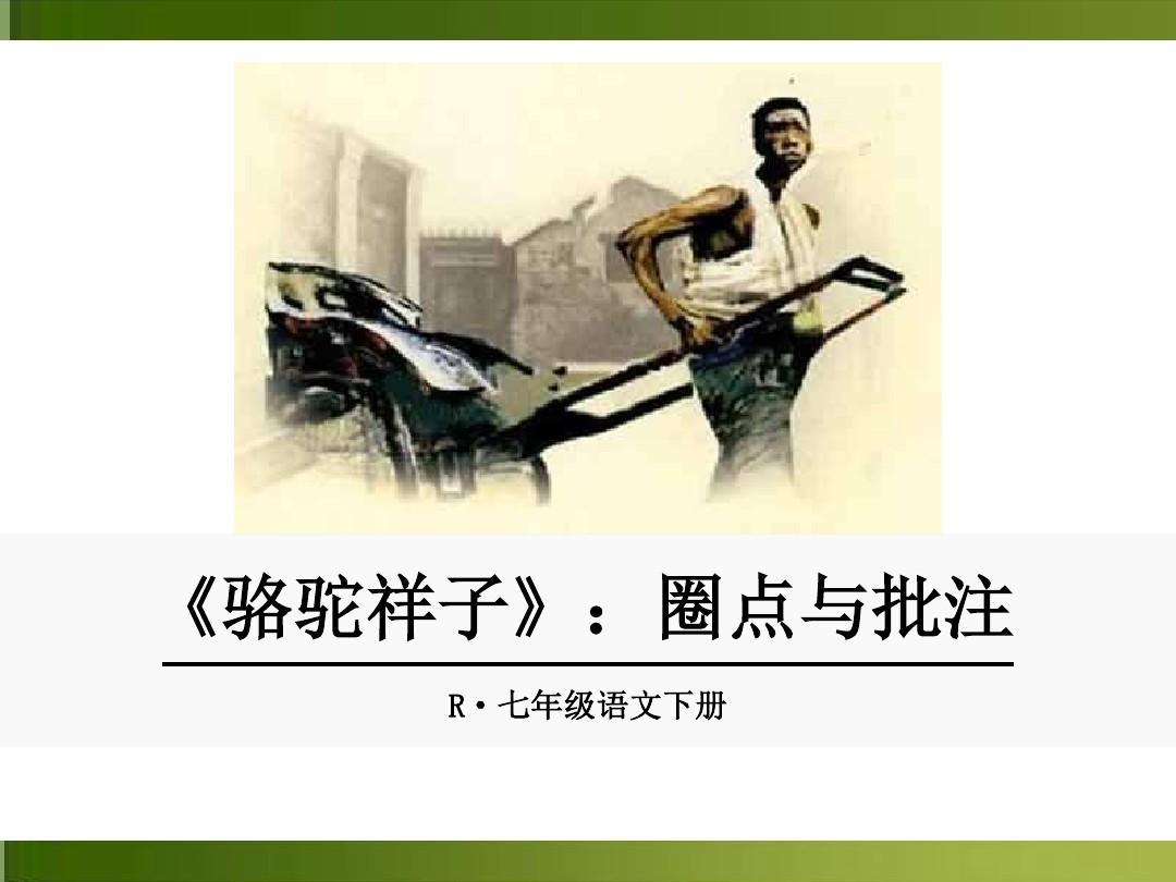 名著导读 骆驼祥子ppt_word文档在线阅读与下载_免费