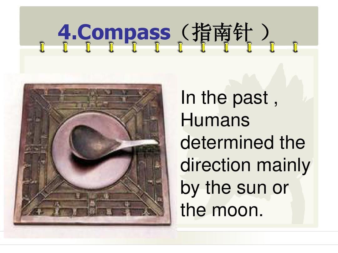 中国古代四大发明英文介绍
