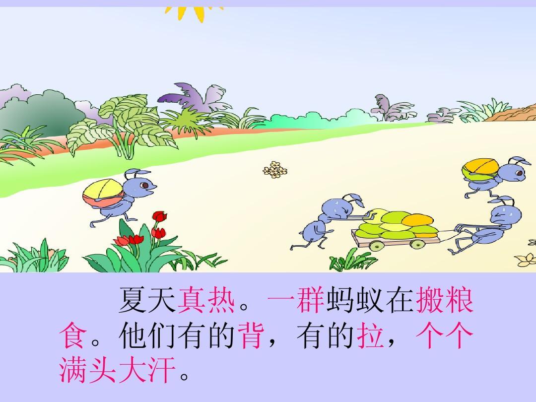 苏教版一课件下册蚂蚁《年级和票价》ppt语文卧龙中国大熊猫博物馆蝈蝈图片
