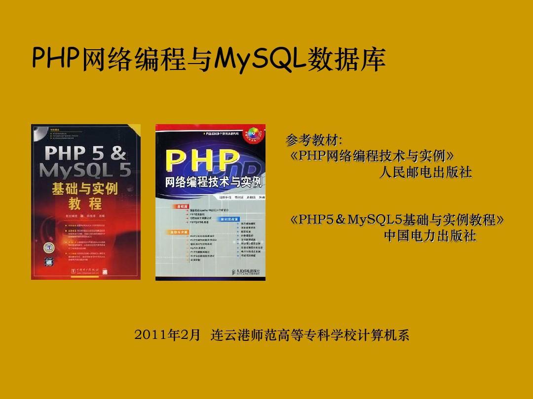 PHP网络编程与MySQL数据库PPT