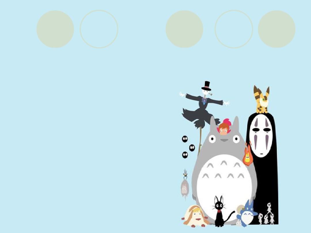 龙猫ppt可爱动画漫画图片