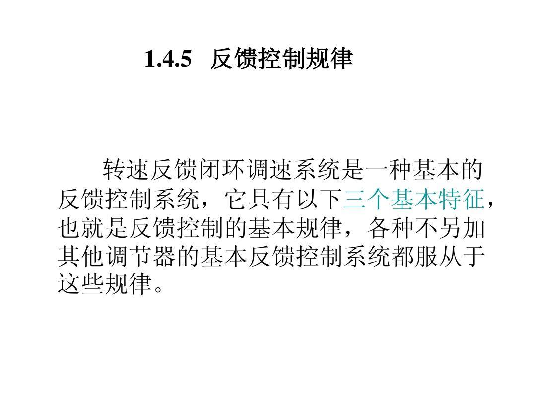 陈伯时电拖课件 第一章2PPT