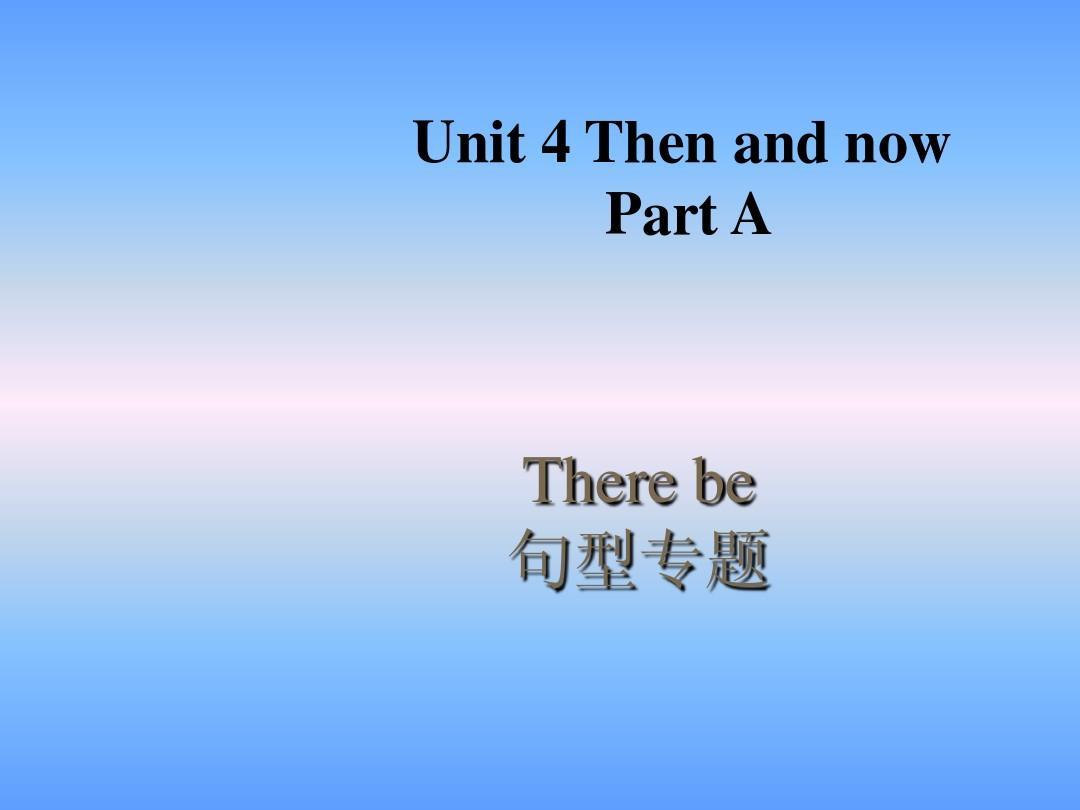2015六下Unit 4 Then and now Part A There be句型课件PPT