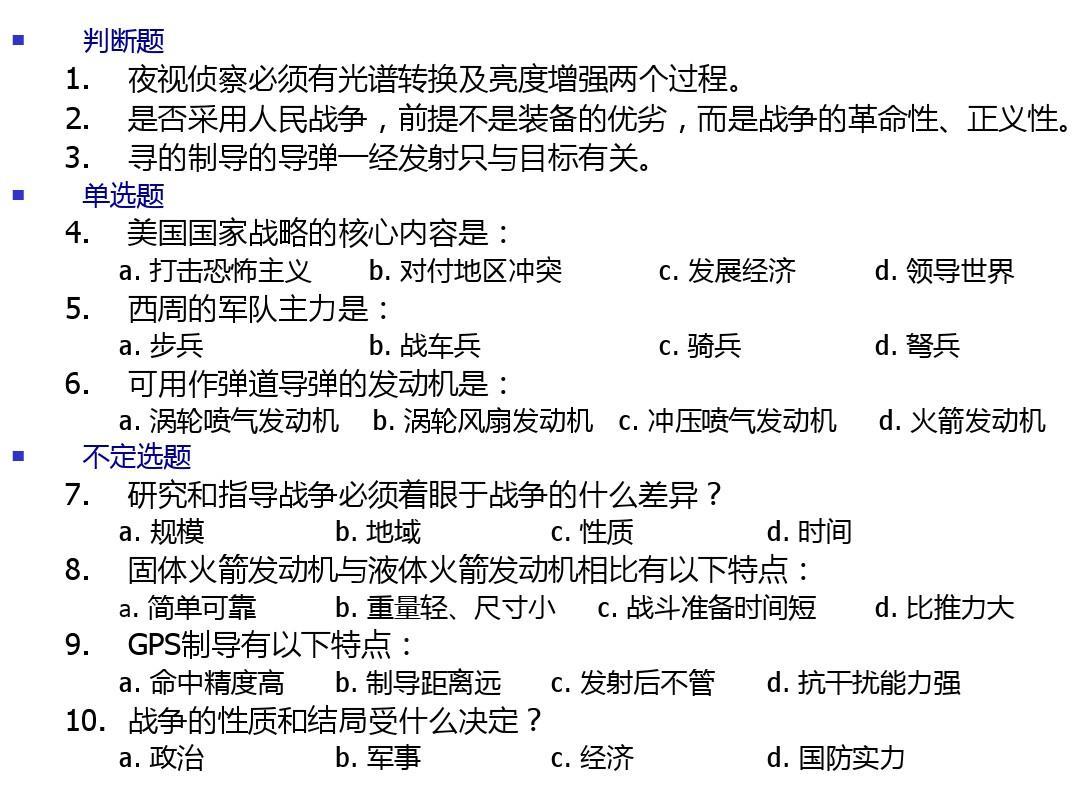 [军事理论]模拟试题答案_word文档在线阅读与