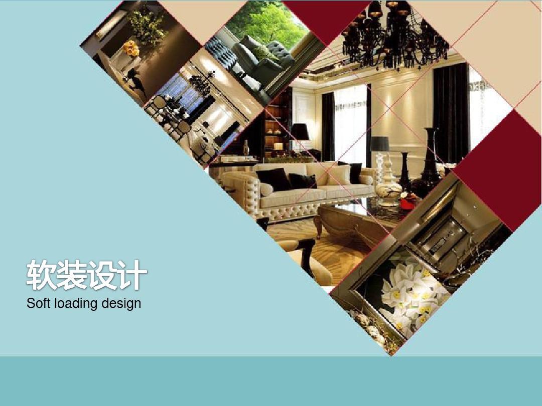 家居 软装设计 ppt图片