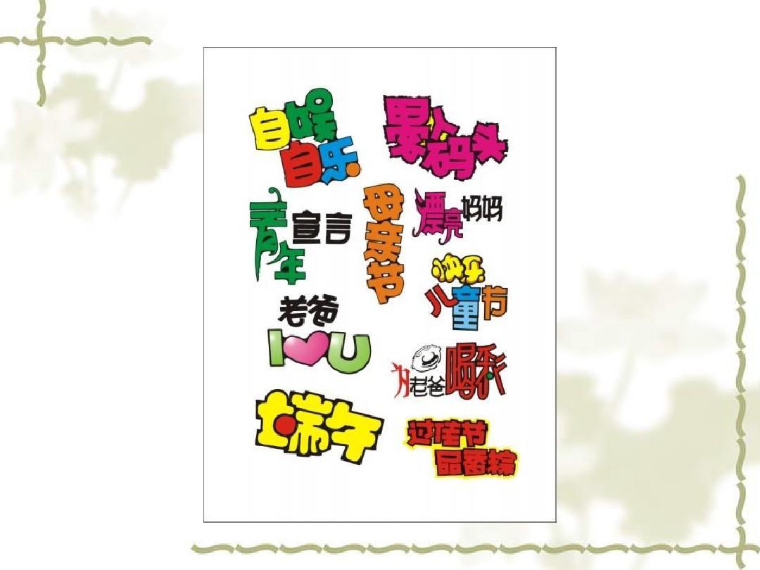 手绘pop字体 pop海报 音标整理 英文26个字母书写 国际音标 气球装饰图片