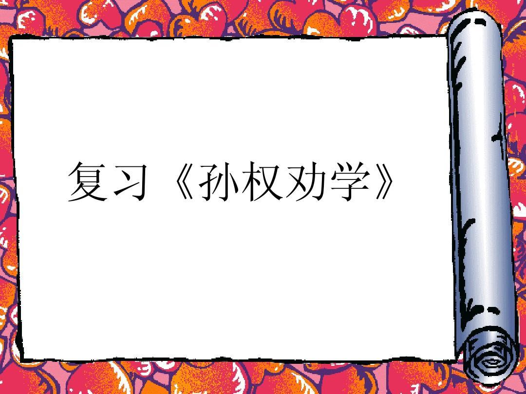 孙权劝学中考复习课件