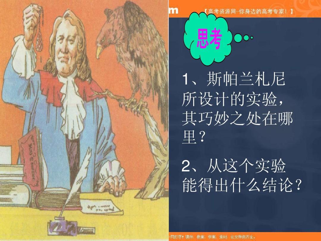 1.1《酶的课件和本质》物理(2)(新人教版v课件1作用八年级人教教材电子版图片