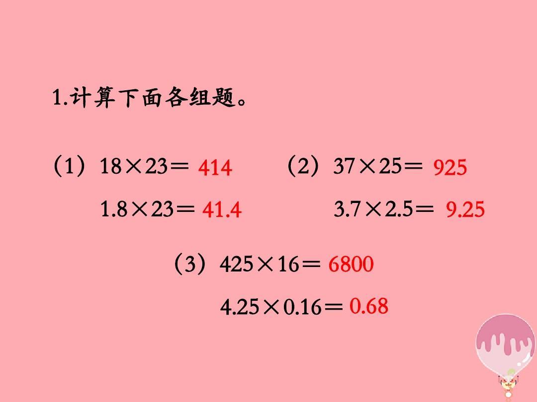 五上册教案数学第2小数乘法单元(整理与v上册)教学课件初二答案初二尖年级英语鼎图片
