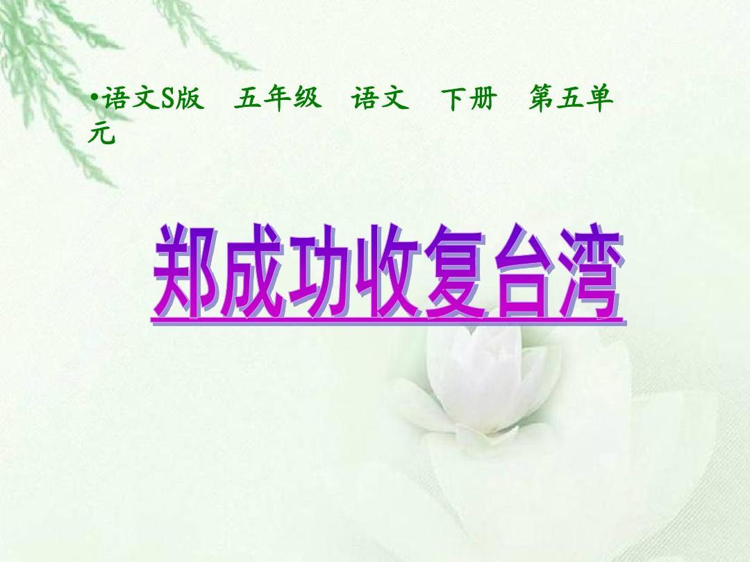 2017年春下册S版五语文教案语文第23课《郑年级a的