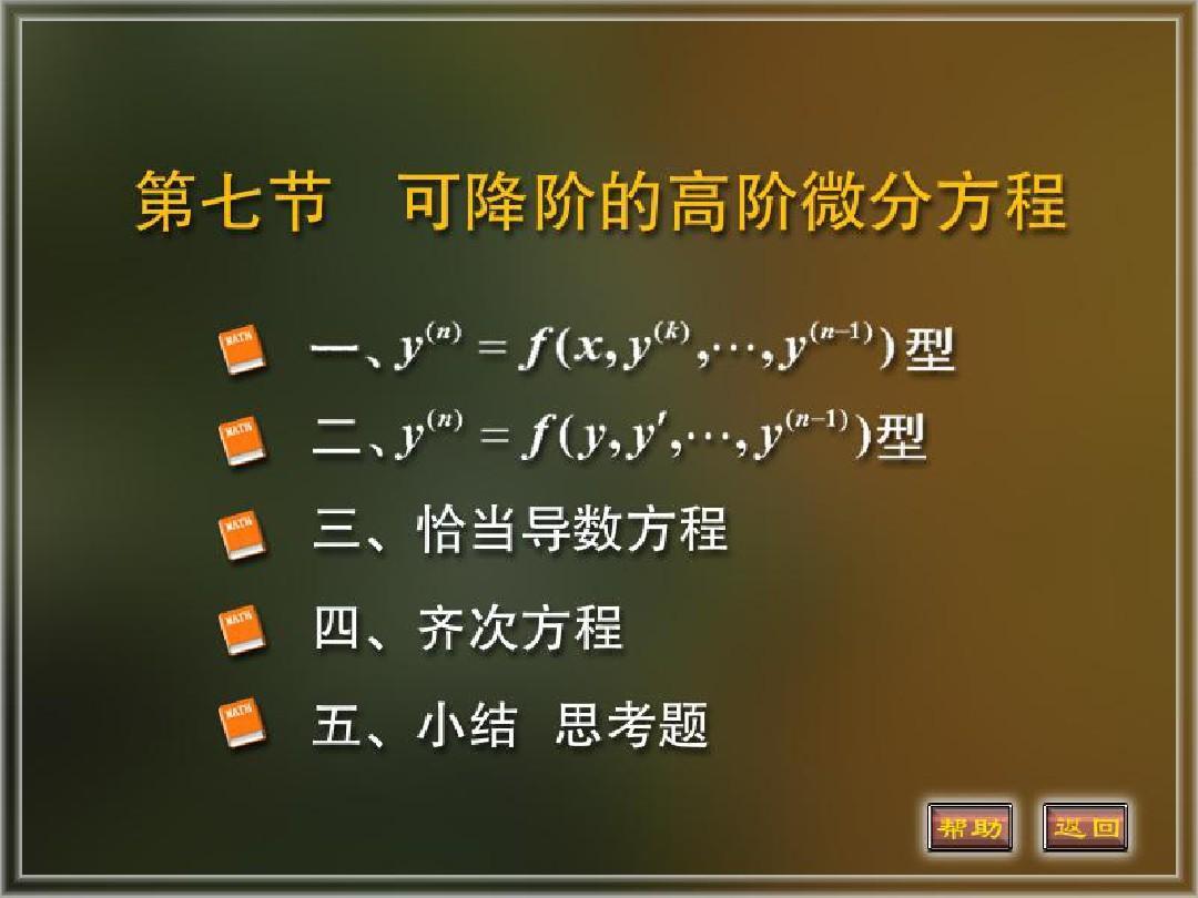 高等数学下册7-5 (21)