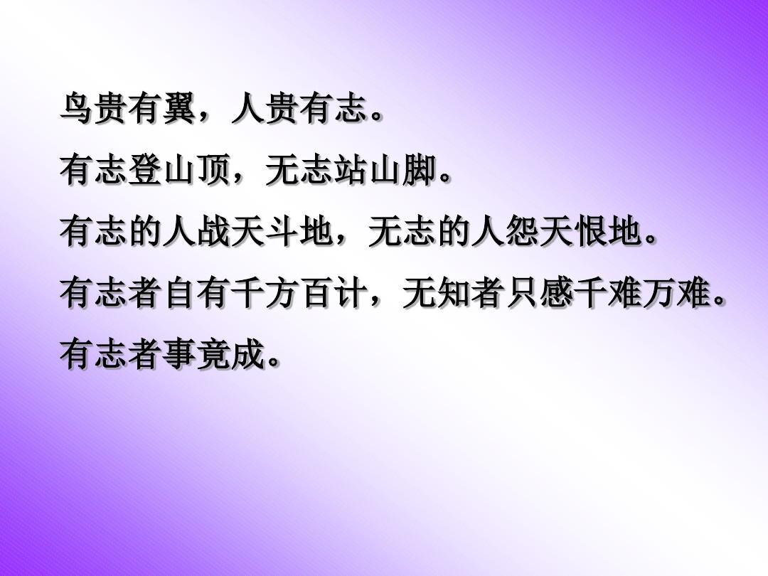 7.徐悲鸿励志学画ppt图片