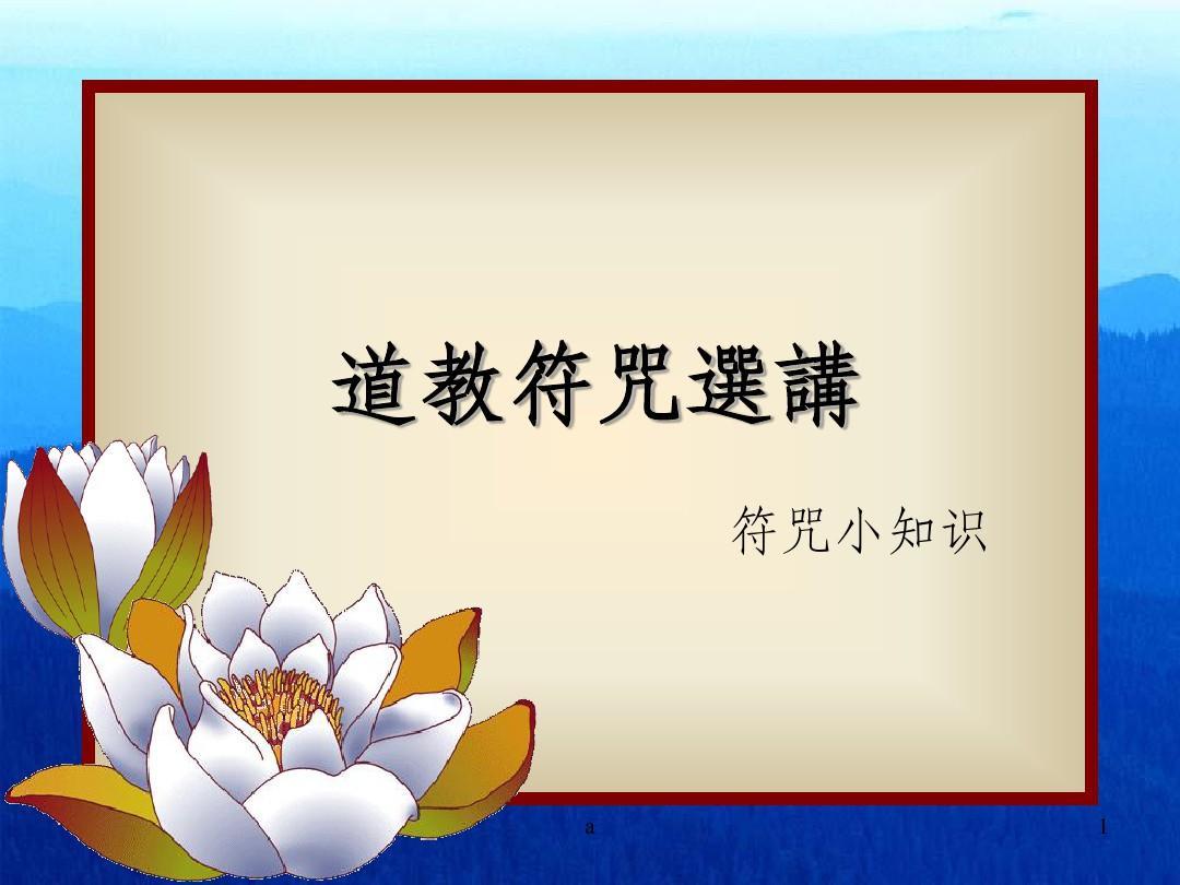 道教高功培训班符咒课程