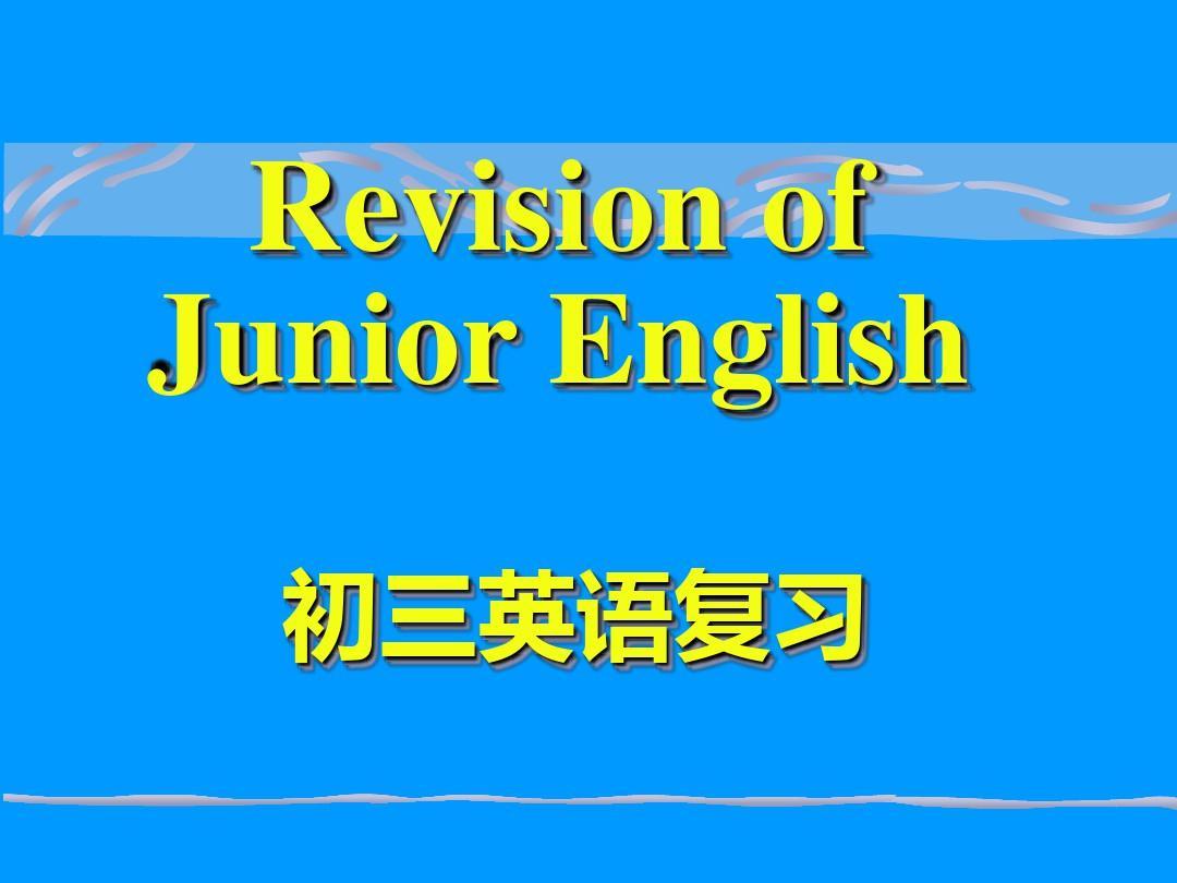 初中英语语法大全