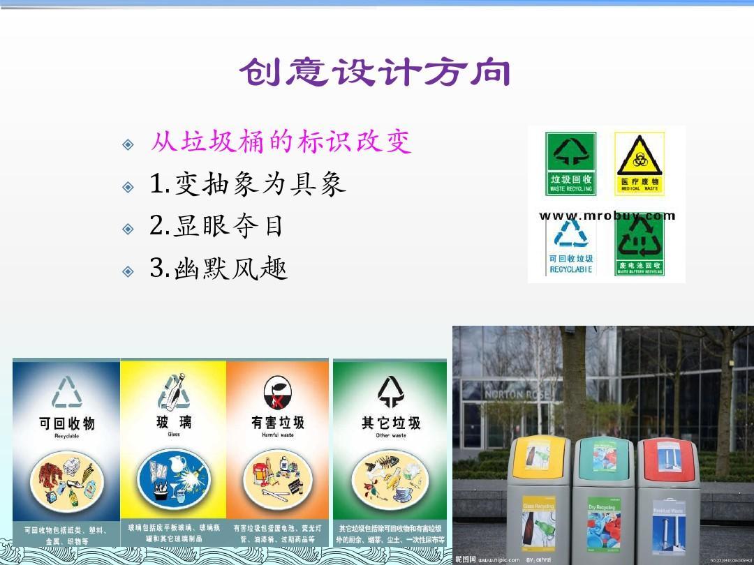分类垃圾桶ppt图片