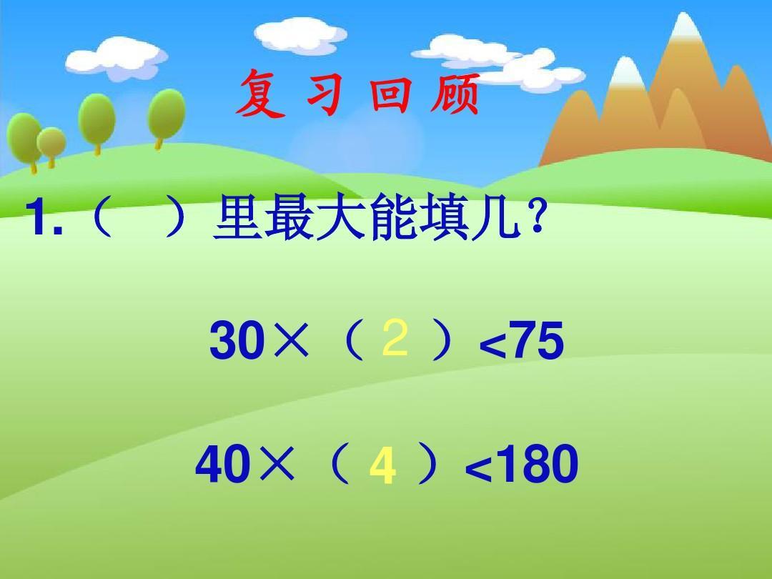 冀教版面的四上《教师是两位数的课件》ppt数学除数备课要求做好三方除法v面的图片