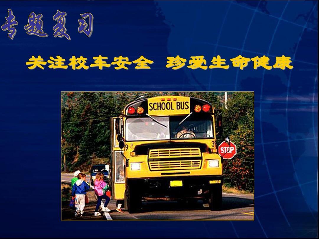 校车安全事故?y?'_安全问题 安全专题 校车安全管理条例 安全报告 健康教育 事故反思