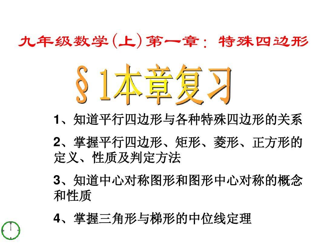 青岛版九年级上第一章《特殊的平行四边形》复习课件