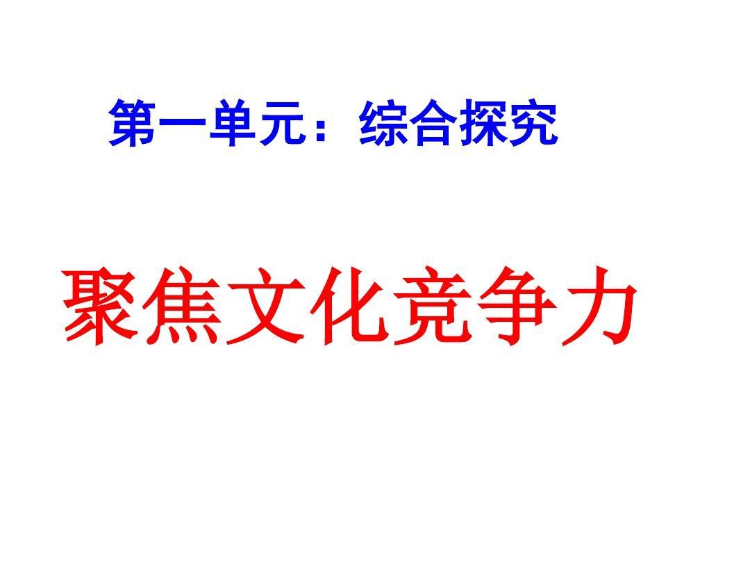 高中政治_综合探究:聚焦文化竞争力课件_新人教版必修3