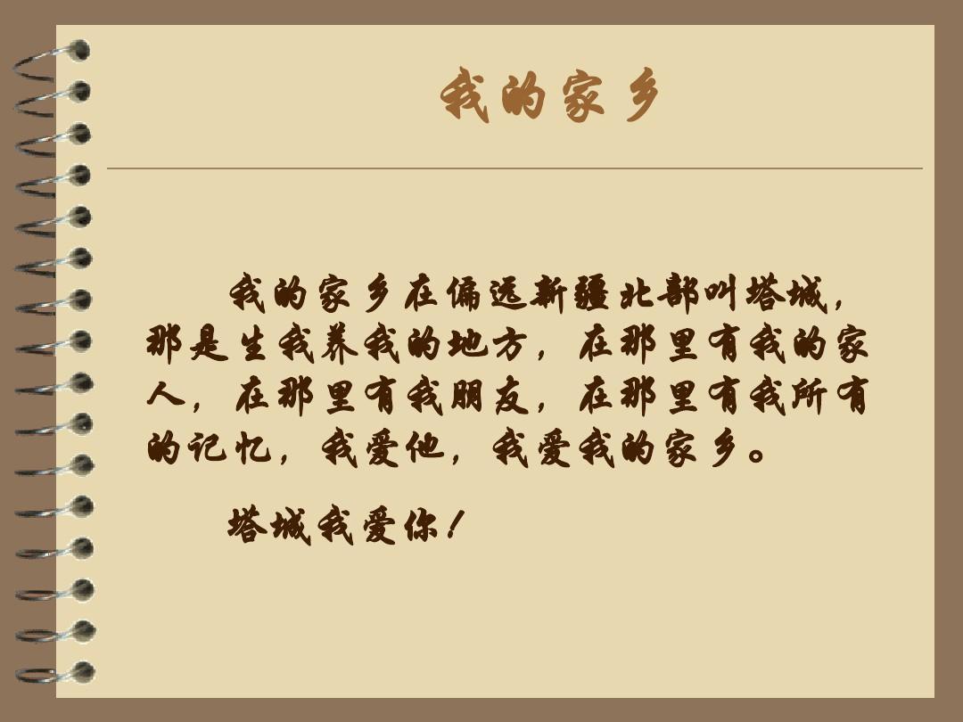 自我介绍幻灯片ppt图片